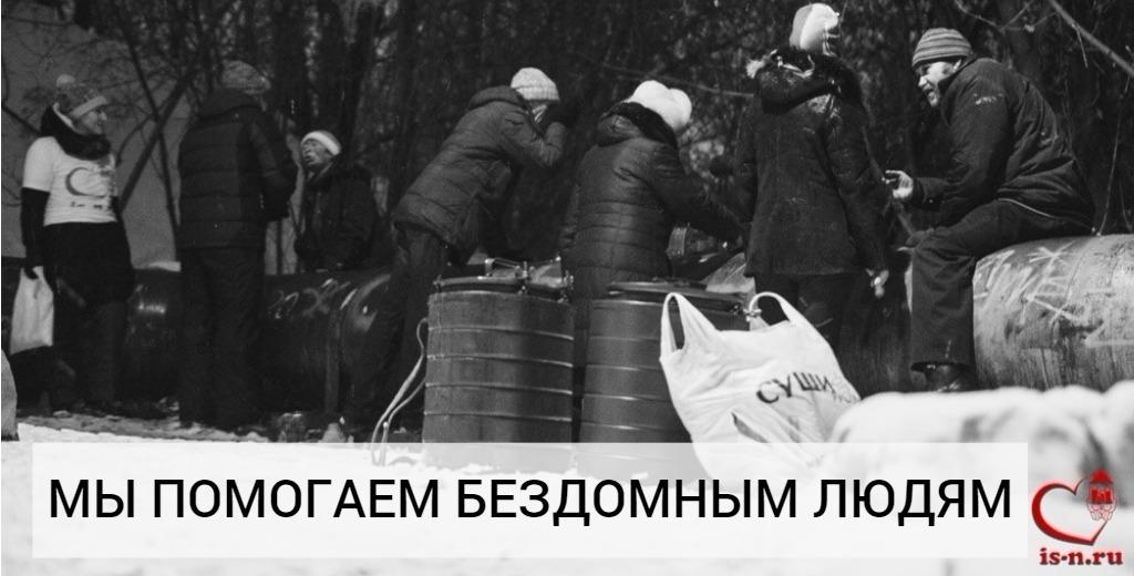 Бесплатная помощь бездомным людям, бомжам в Перми