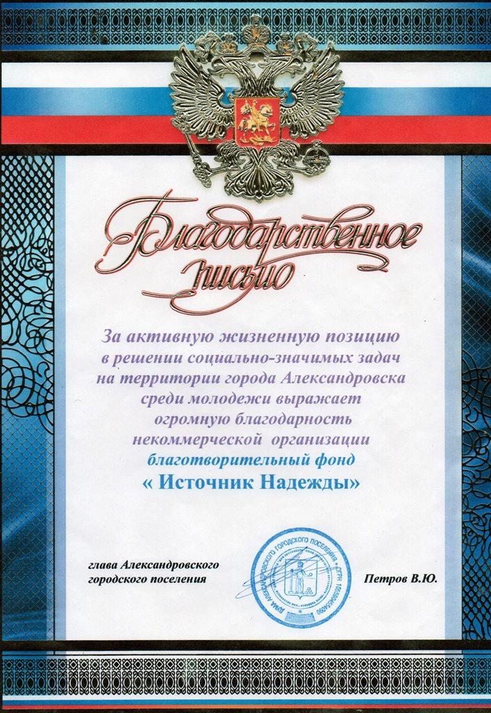 Письмо от главы администрации г. Алескандровск за решение социальных задач