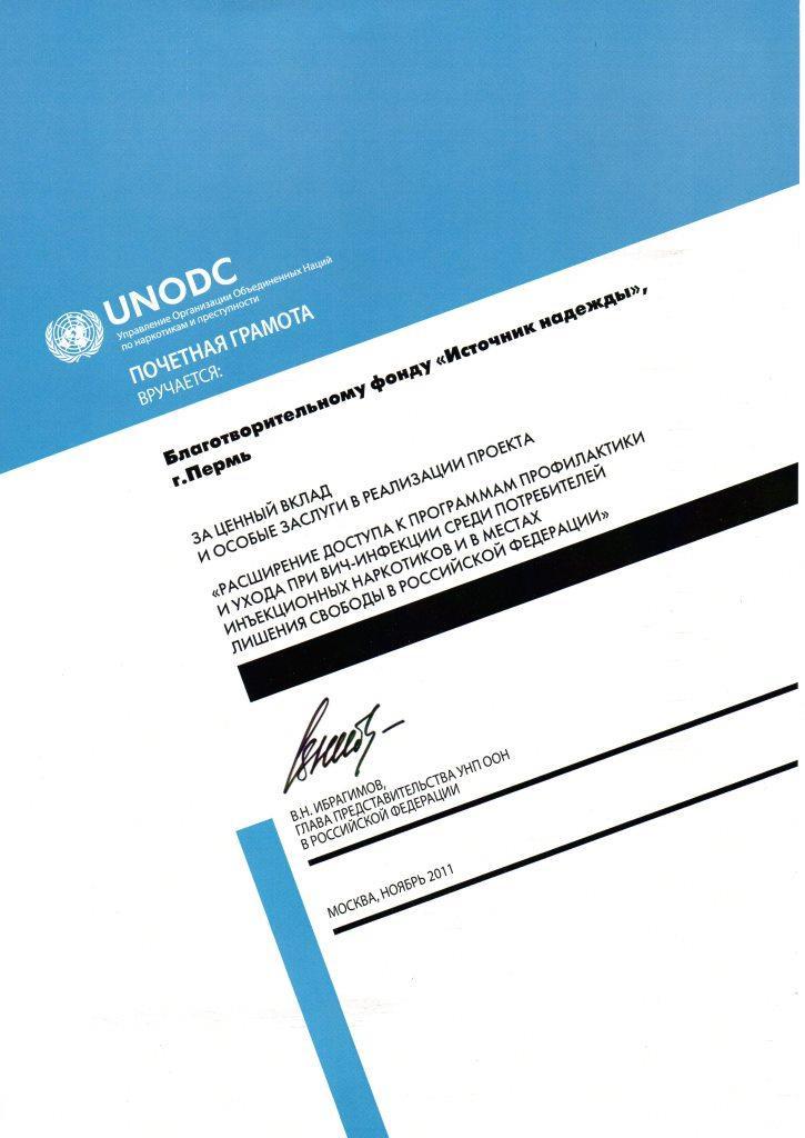 Благодарность от UNODCза работу среди вич-инфекцированных в тюрьмах Пермского края