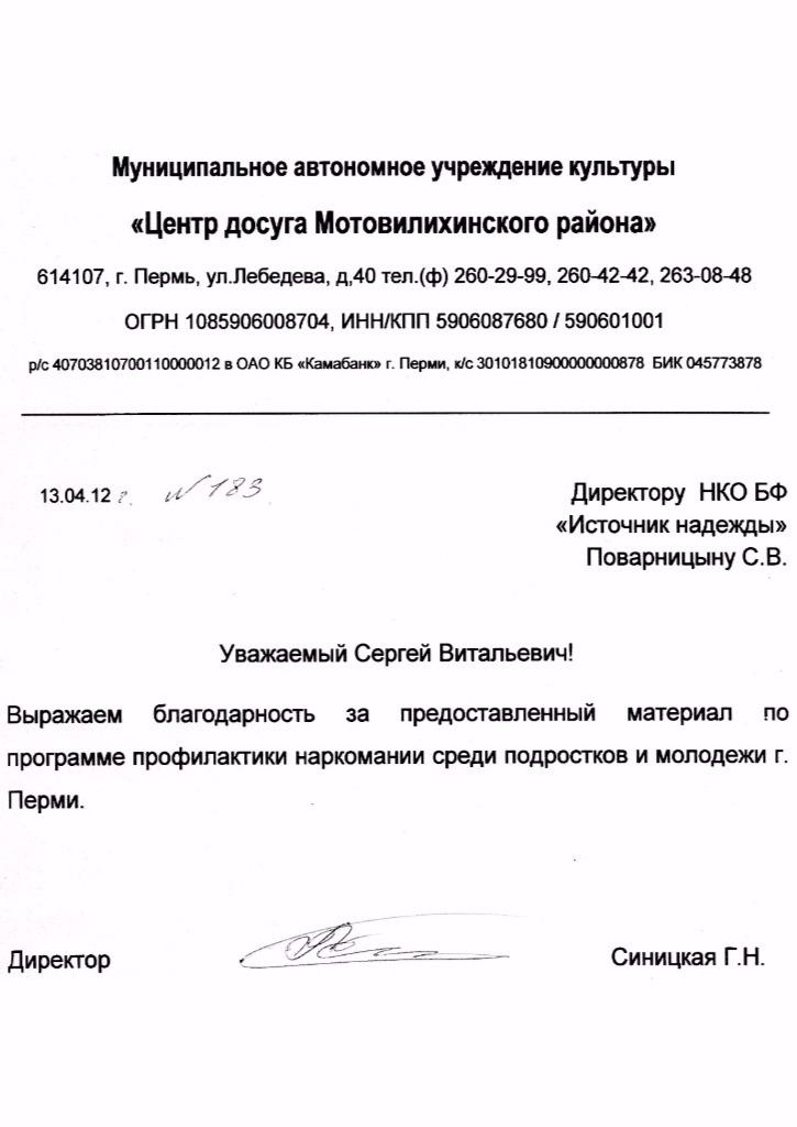 Благодарность от центра досуга Мотовилихинского района г пермь