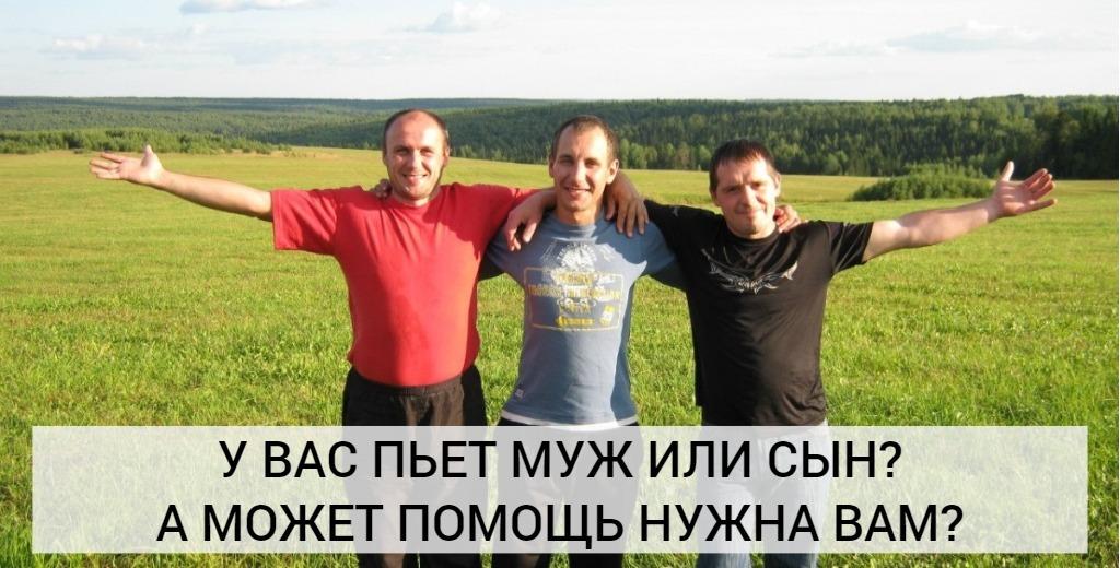 реабилитация алкоголиков - бесплатно в перми