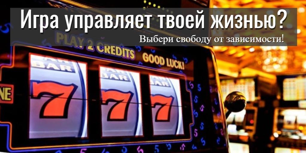 Помощь игроманам в Перми. Как вылечиться от игровой зависимости