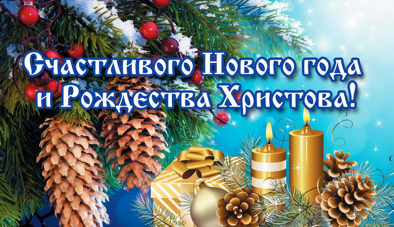 Поздравляем с Новым Годом и Рождеством! Мы вас любим...