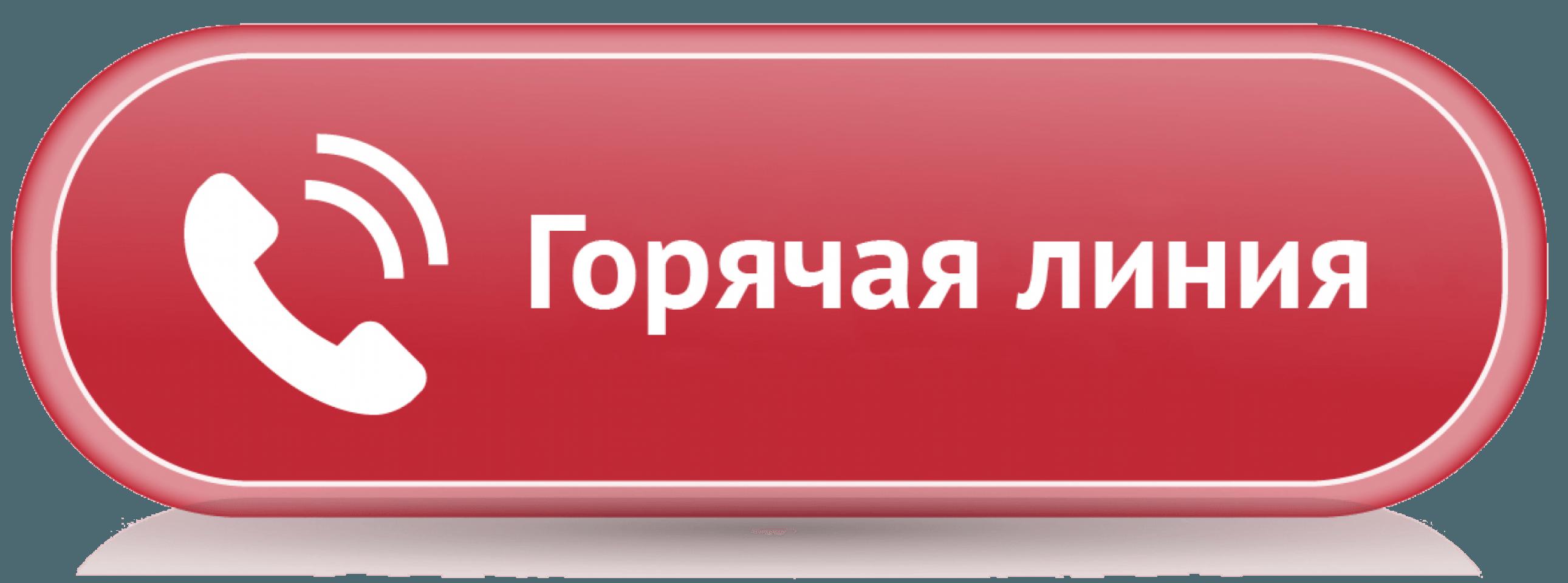 Бесплатная горячая линия для жен, родителей, чьи дети употребляют наркотики или алкоголь в Перми, Екатеринбурге